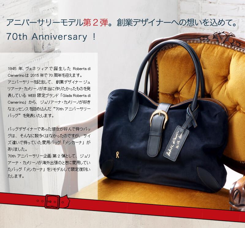 インターネット限定ブランド ジャーダ ロベルタ ディ カメリ  ーノから、アニバーサリーバッグ発表