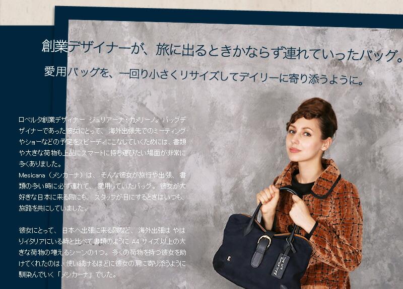 ロベルタ創業デザイナー 愛用バッグ メシカーナを復刻