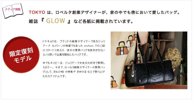 エルトゥークでご紹介中のTOKYOは、雑誌『GLOW』『VERY』などに掲載されました