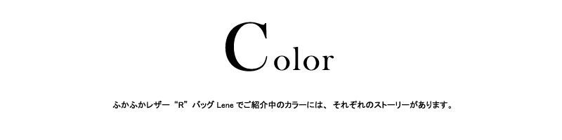 Leneカラー
