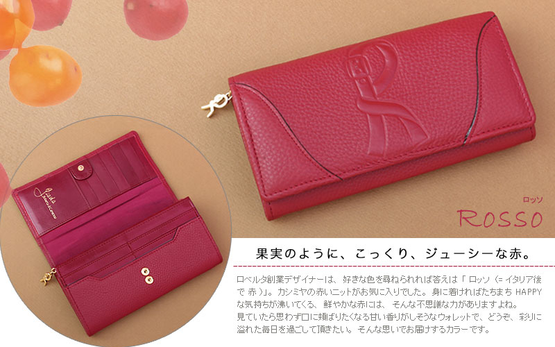ロベルタディカメリーノの財布Moa(モア)ロッソ