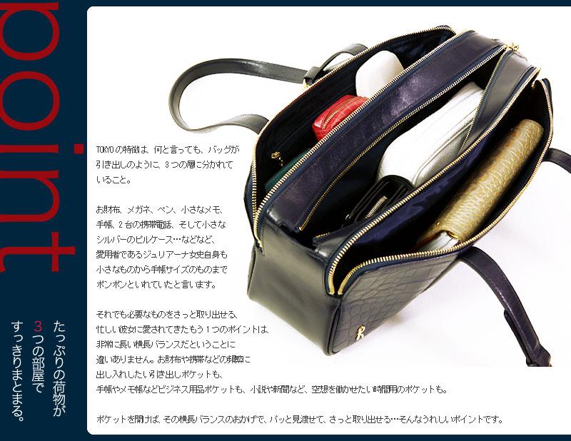 3つの層に分かれていて使いやすいロベルタのバッグTOKYO(トウキョウ)。