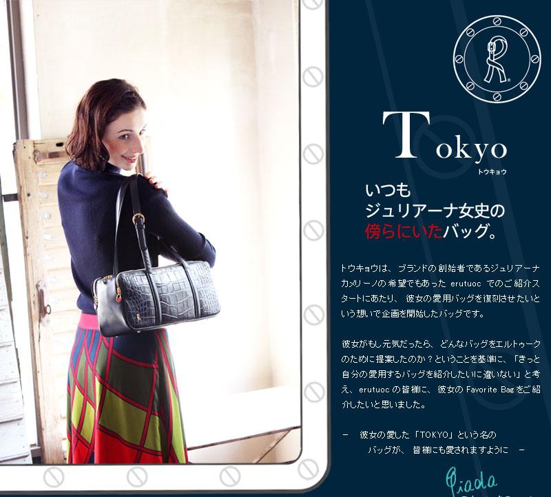 ロベルタ創業者ジュリアーナ・カメリーノが愛したバッグをエルトゥークから限定復刻