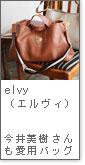 【ATAO】トートバッグ/elvy(エルヴィ)