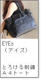 【digmeout】トートバッグ/EYEs(アイズ)