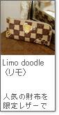 【ATAO】財布/Limodoodle(リモドゥードル )