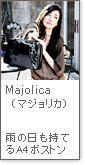 【cooga】ボストンバッグ/majolica(マジョリカ)