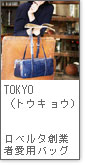 【Giada Roberta di Camerino】ボストンバッグ/TOKYO(トウキョウ)