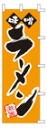 213) Banner flag miso ramen