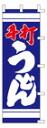 "213)Upbound flag ""closing a bargain udon"""