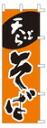 """213)Upbound flag """"tempura side"""" OFN-1003042"""