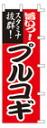 """213) Banner flag """"OFN-1020009 delicious boobs! Bulgogi '"""