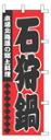 """213)Upbound flag """"OFN-1016023 Ishikari-nabe"""""""