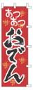 """213)Upbound flag """"OFN-1006001 burning hot oden"""""""