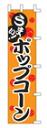 "213)An upbound flag ""OFN-1040014 is good""! Popcorn"