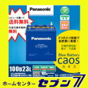 Chaos 100D23L/C5 Panasonic battery caos