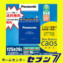 Chaos 125D26L/C5 Panasonic battery caos