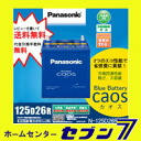 Chaos 125D26R/C5 Panasonic battery caos