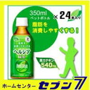 I send it out on 350 ml (case sale) of 350 ml of *24 Hel Shea green tea year-end and New Year holidays, New Year's Day! *Kao *
