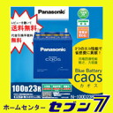 Chaos 100D23R/C5 Panasonic battery caos