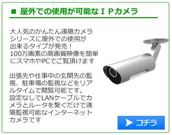 屋外用ネットワークIPカメラ