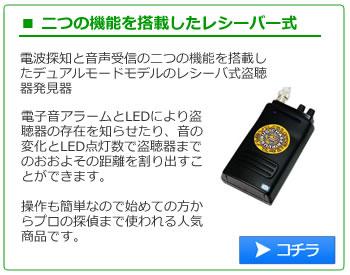 レシーバー式盗聴器発見器