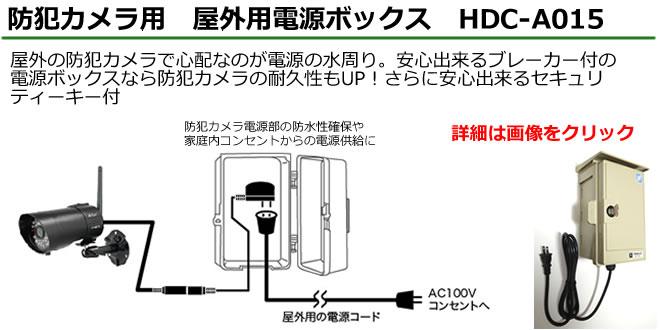 防犯カメラ用 電源ボックス