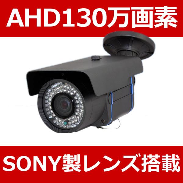 防犯カメラ AHD