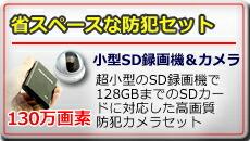 超小型録画機とカメラのセット