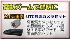 UTC 電動ズーム 防犯カメラセット