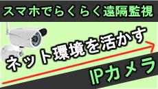 243万画素高画質IP防犯カメラ