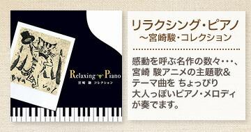 リラクシング・ピアノ〜宮崎駿・コレクション