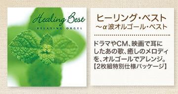 ヒーリング・ベスト〜α波オルゴール・ベスト【2枚組CD】