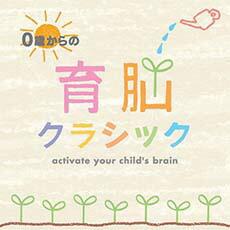 0歳からの育脳クラシック【2枚組CD】