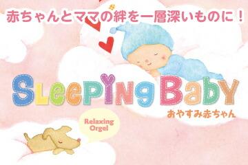 スリーピング・ベイビー〜おやすみ赤ちゃん