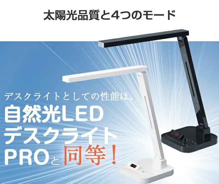 デスクライトとしての性能は自然光LEDデスクライトPROと同等!