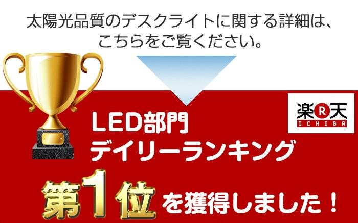 楽天ランキング1位獲得の自然光LEDデスクライトPRO