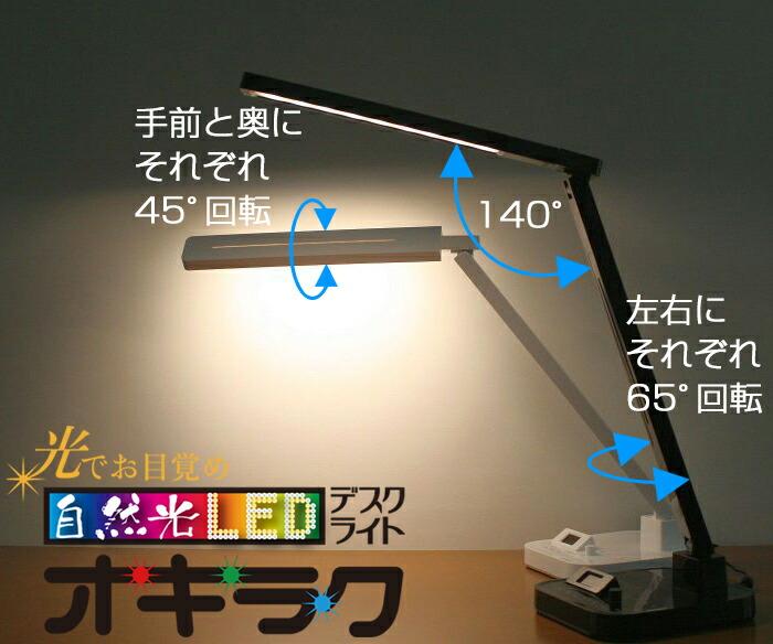 自然光LEDデスクライト オキラクの稼働範囲
