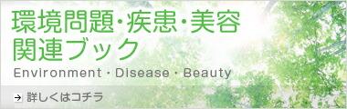 環境問題、美容、疾患関連書籍