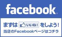 フェイスブックレフト