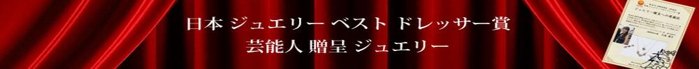 日本ベストドレッサー賞