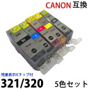 BCI321 320 5MP Multipack 5 color set brand new canon Canon compatible ink charge IC chip with display (BCI 321M 321Y, BCI 321BK 321C 320PGBK) PIXUS MP 990 980 640 630 generic ink