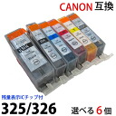 Colors to choose from BCI326 325 for 6 pieces set brand new canon Canon compatible ink level display IC chip with (BCI of BCI 326BK, 326C 326M 326Y 326GY 325PGBK) PIXUS MG8230 8130 6230 compatible generic ink