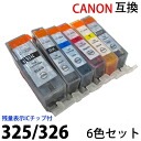 BCI326 325 6MP multi-pack compatible 6 colors set brand new canon Canon compatible ink level display IC chip with (BCI of BCI 326BK, 326C 326M 326Y 326GY 325PGBK) PIXUS MG 8230 8130 6230 generic ink Rakuten Japan sale target stores