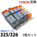 The store which is targeted for the best (BCI 326BK 326C 326M 326Y BCI 325PGBK) PIXUS MG 8230 8130 6230 6130 general-purpose ink Rakuten in Japan sale with ink residual quantity indication IC tip compatible with five colors of 325 BCI326 5MP set new arti