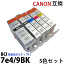 BCI7e+9BK 5mp multi-pack compatible 5 color set remaining display IC chip with brand new canon Canon printers compatible compatible ink (BCI-7eBK 7eC 7eM 7eY 9BK) PIXUS MP830 MP810 MP800 MP610 MP600 compatible generic ink.