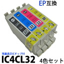 IC32 IC4CL32 for 4-color fixed set (ICBK32 ICC32 ICM32 ICY32) remaining display IC chip with EPSON Epson compatible brand new compatible ink PM-A700 A750 D600 generic ink