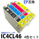 IC4CL46 for 4 color set (ICBK46 ICC46 ICM46 ICY46) brand new EPSON Epson compatible ink remaining display IC chip with PX-101 401A 402A 501A A620 A640 A720 A740 FA700 V780, general purpose ink greeting illustration new year postcard