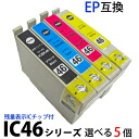IC46 IC4CL46 for election eat 5 pieces set (ICBK46 ICC46 ICM46 ICY46) brand new EPSON Epson compatible ink remaining display IC chip with PX-101 401A 402A 501A A620 A640 A720 A740 FA700 V780, such as generic ink greeting illustration new year postcard