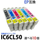 IC50 IC6CL50 for election eating 10 pieces (ICBK50 ICC50 ICM50 ICY50 ICLC50 ICLM50) brand new EPSON Epson compatible ink remaining display IC chip with EP-301 302 702A 801A 802A 803A, general purpose ink